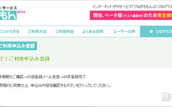 [iOS/iPhone教學]Tsunagarumon日本永久VPN試用,讓你跨國沒問題