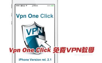 [iOS/iPhone教學]Vpn One Click免費西班牙VPN與多國家教學
