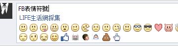讓google瀏覽器加入FB表情符號