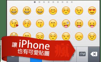 [Cydia]iPhone鍵盤也能加入300種可愛Emoji公仔小圖