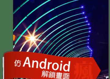 [Cydia]iPhone也能仿Android解鎖介面JellyLock