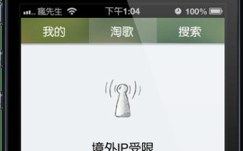 [Cydia]徹底解決天天動聽「境外IP受限」問題 包含v6版