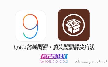 [Cydia教學]盤古越獄後Cydia閃退?Cydia消失、閃退?iPhone要如何重灌Cydia? iOS重灌Cydia技巧