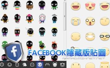 [密技]電腦版的FaceBook也能使用手機版隱藏貼圖