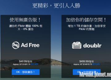 Flickr大改版全新收費機制上線