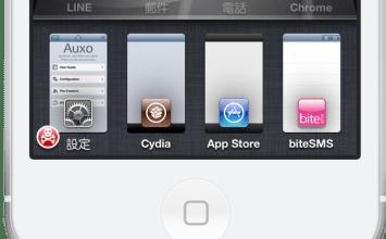 [Cydia]Auxo讓您從此改變iOS使用習慣