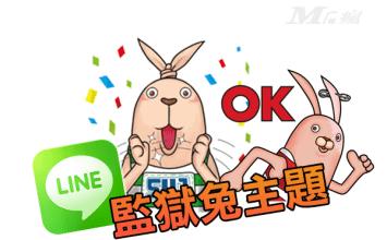 [主題]自製LINE3.7.X for iOS 「監獄兔」主題分享