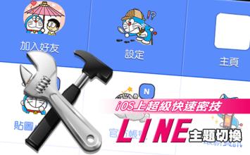 [密技]WinterBoard讓你的LINE主題能夠快速切換