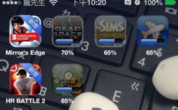 [Cydia必裝]讓App下載時顯示進度百分比「AppCent」