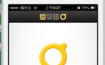 超好康!看廣告拿點數就能換東西「愛拿鐵」iOS/Android都適用