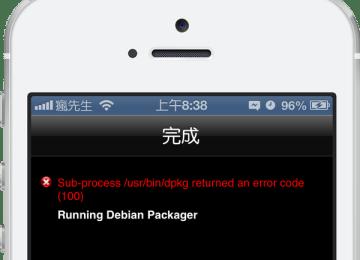 "[秘技]完美解決""Sub-process /usr/bin/dpkg returned an error code (100)""錯誤問題"