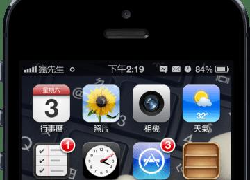 iPhone 電信訊號顯示「3G、E、O」狀態大解析