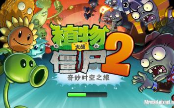 [消息]熱門遊戲「植物大戰殭屍2」台灣終於在APP Store上架免費提供下載