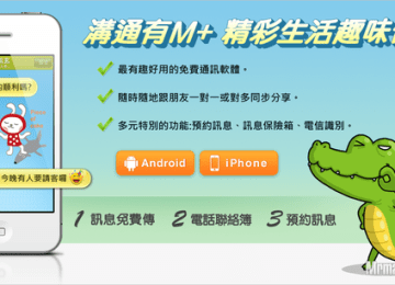 推薦!台灣製造通訊軟體M+推出更新能馬上偵測親友電訊