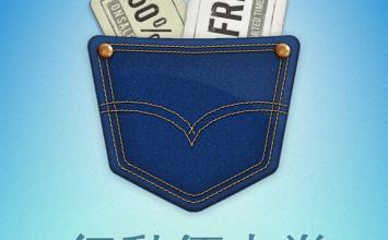 [iOS/Android]出示《行動優惠卷》就能享有底折扣優惠