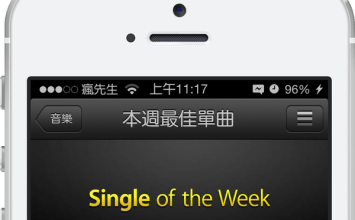 教你拿各國iTunes Store「Single of the Week」贈送免費軟體、音樂與優惠電影