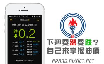[iOS/Android]油價會是漲還是跌?就靠「油價公告」來查詢