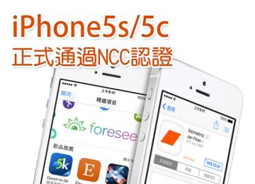 iPhone5s/5c通過NCC認證 準備在台上市