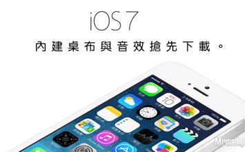iOS7 音效與桌布分享下載