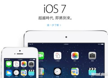 「準備」升級 iOS7 前的工作,讓資料萬無一失
