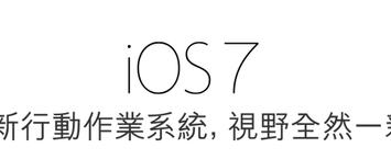 [下載]iOS7正式版韌體iPSW下載