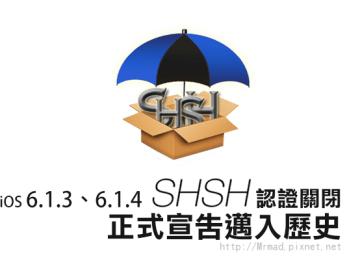 蘋果在推出iOS7三天後將6.1.3、6.1.4 SHSH認證給全關閉