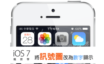 [iPhone/iPad教學]iOS8、iOS9、iOS10讓訊號強度來變成數字顯示「RSSIPeek」