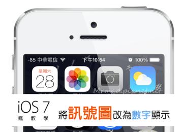 [iPhone/iPad教學]iOS7、iOS8、iOS9讓訊號強度來變成數字顯示「RSSIPeek」