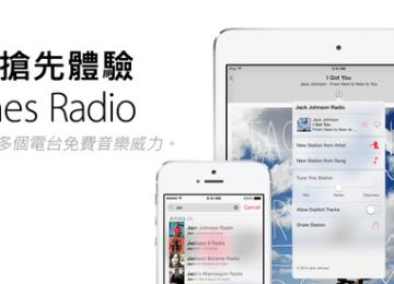 [iOS7、iOS8密技]搶先使用美國iTunes Radio電台