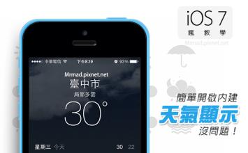 [iPhone/iPad教學]啟用iOS7通知中心天氣狀態
