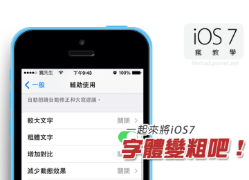 [iPhone/iPad教學]透過設定讓iOS7字體加粗