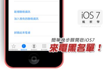[iPhone/iPad教學]簡單幾步驟 啟用iOS7內建來電黑名單