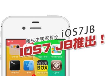 [JB教學]針對MAC用戶iPhone4進行iOS7.0.2 半JB工具opensn0w