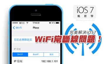 [iPhone/iPad教學]解決Wifi不在這麼常斷線問題