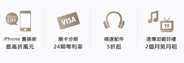 中華電信、台灣大哥大、遠傳iPhone5s費率出爐與PK比較