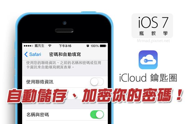 [iPhone/iPad]教你使用iOS7上的所有密碼儲存至iCloud功能 - 瘋先生