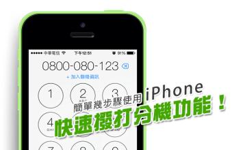 [iPhone/iPad教學]快速使用iOS內建撥打與儲存分機號碼功能