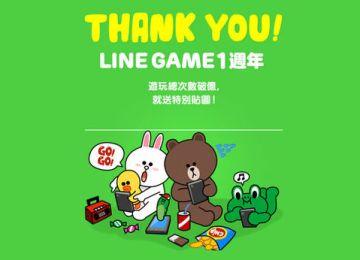 LINE GAME 一週年活動貼圖免費大放送