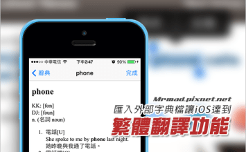 [iPhone/iPad教學]iOS內建也能透過外部字典檔來進行翻譯
