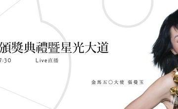[Live]2013第50屆金馬獎影展,國外用戶線上直播頁面