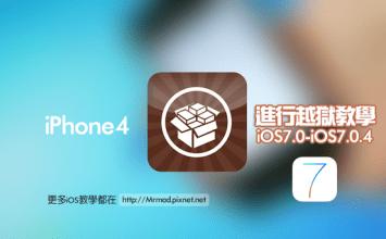 [iOS7 JB教學]iPhone4在WIN系統進行iOS7.0.4非完美JB教學