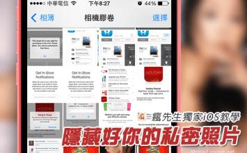 [iPhone/iPad]將iOS上的私密照片給隱藏起來,不被人發現技巧