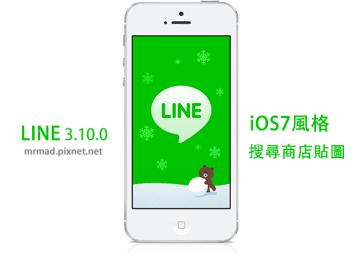 LINE推出3.10.0 新增iOS7風格、貼圖分類與搜尋功能