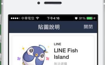 [限免貼圖]LINE FISH ISLAND 推出釣魚活動,集滿就送企鵝貼圖