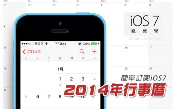 [iPhone/iPad]透過iOS7新增訂閱2014年行事曆不是問題