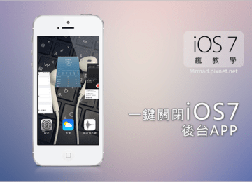 [Cydia for iOS7] iOS7上首款「Sicarius」一鍵清除後台APP與快速重開機工具