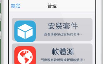 [教學]手動解決Cydia for iOS7重新開機後,控制內清單會消失與插件失效問題