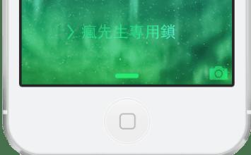 [iOS7、iOS8美化教學]讓iOS7、iOS8解鎖文字改成想要的文字