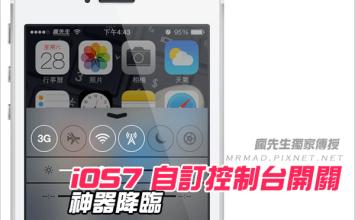 [Cydia for iOS7~iOS9必裝]iOS首款自訂控制中心開關插件「FlipControlCenter」