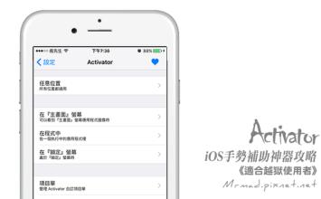 [Cydia for iOS必裝]越獄後取代小白球神器!Activator iOS上最強手勢教學(含移除Activator廣告)